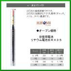 ヒロミ産業  電気ウキ  e-波止  カン付き  サイズ 1号  送料無料