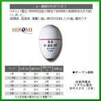 ヒロミ産業  電気ウキ  e-遠投 V6  ホワイト  サイズ 3号  送料無料