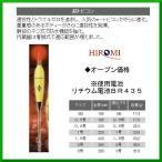 ヒロミ産業  電気ウキ  超トビコン  サイズ 3号  送料無料