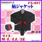 阪神素地  鮎ジャケット  FX-627  L  ブラック  *6 !