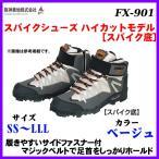 阪神素地  スパイクシューズ ハイカットモデル [ スパイク底 ]  FX-901  ベージュ  S