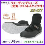阪神素地  ウェーディングシューズ ( 先丸 ・フェルトスパイク付 )  FX-277  ブラック  LLL !