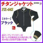 阪神素地  チタンジャケット  FX-642  ブラック  LLL ! ( メーカー在庫限り )