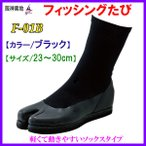 阪神素地  フィッシングたび  F-01B  ブラック  28cm