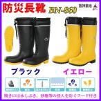 阪神素地  防災長靴  BN-860  イエロー  M !