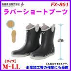 阪神素地  ラバーショートブーツ  FX-861  LL  ブラック  *6 !
