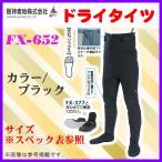 阪神素地  ドライタイツ  ( 先丸 ソックス )  FX-652  LO  ブラック  * 6 !