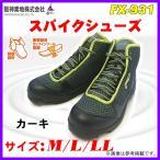 阪神素地  スパイクシューズ  FX-931  LL  カーキ  *6