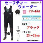 阪神素地  セーフティーウェーダー  CF-488  ブラック  26cm  *7 !