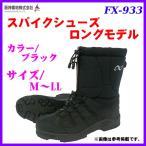 阪神素地  スパイクシューズロングモデル  FX-933  L  ブラック  *7 !
