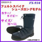 阪神素地  フェルトスパイクシューズロングモデル  FX-934  M  ネイビー  *7