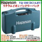 送料無料  ハピソン  リチウムイオン バッテリーパック  YQ-100  ( DC14.8V )   !6 θ