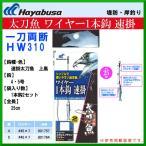 ハヤブサ  一刀両断 太刀魚 ワイヤー1本鈎 速掛  HW310  5号  5個セット  堤防・岸用  ( 定形外可 )|