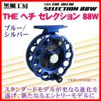黒鯛工房  黒鯛師 THE ヘチ セレクション 88W-BS  ブルー/シルバー  ヘチリール  ( 2017年 新製品 )