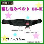黒鯛工房  落し込みベルト BB-III  ブラック  フリーサイズ  *6