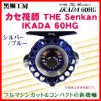 ( 一部送料無料 )  黒鯛工房  カセ筏師 THE Senkan IKADA ( センカンイカダ ) 60HG SB 左  シルバー/ブルー ▲