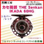 б╩ ░ь╔Ї┴ў╬┴╠╡╬┴ б╦ бб╣ї┬ф╣й╦╝ ббеле╗╚╡╗╒ THE Senkan IKADA б╩ е╗еєелеєеделе└ б╦ 60HG SR ▒ж ббе╖еые╨б╝/еье├е╔