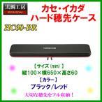 黒鯛工房  カセ ・ イカダ  ハード穂先ケース  HC60-BR  ブラック / レッド !