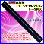 一部送料無料   黒鯛工房   黒鯛師 THE ヘチ セレクション H-SPEC 275   2.75m   ヘチ竿 6 !