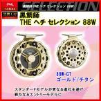 黒鯛工房   黒鯛師 THE ヘチ セレクション  88W-GT   ゴールド/チタン   ヘチリール   | 6 !