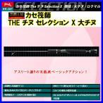 ( 入荷未定 H29.3 ) 黒鯛工房   カセ筏師 THE チヌ セレクション X 大チヌ 150   1.50m   カセ・イカダ竿   |