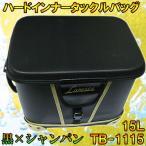 ラムセス  タックルバッグ  TB-1115  ブラック×シャンパン