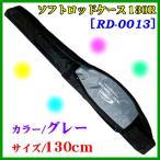 ラムセス  ソフトロッドケース 130R ( リールイン )  RD-0013  グレー  130cm
