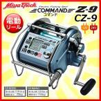 ミヤマエ ( ミヤエポック)  電動リール  コマンド  CZ-9  ( Z-9 )  ( 12V ) !