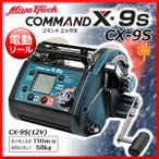 ミヤマエ ( ミヤエポック)  電動リール  コマンド  CX-9S ( 12V ) !
