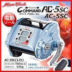 ミヤマエ ( ミヤエポック)  電動リール  コマンド  PRO&AM  AC-5SC ( 12V ) !
