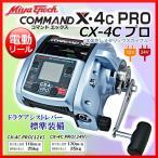 ミヤマエ ( ミヤエポック)  電動リール  コマンド  CX-4C PRO プロ  ( 12V ) !