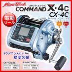 ミヤマエ ( ミヤエポック)  電動リール  コマンド  CX-4C ( 24V ) !