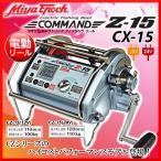ミヤマエ ( ミヤエポック)  電動リール  コマンド  CZ-15  ( Z-15 )  ( 24V ) !