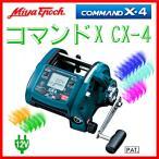 ( ミヤエポック) ミヤマエ  コマンド X 4  CX 4 ( 12V ) !
