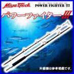 ミヤエポック  ( ミヤマエ )  パワーファイター III ( 3 )   230H 穂先 1本継ぎ  ハンドルなし  ロッド 船竿 @200 *6
