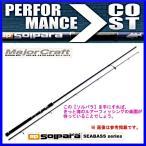 ( 12月末 生産予定 H29.10 )  メジャークラフト   ロッド   ソルパラ   シーバスシリーズ   SPS-1002M   ソルト    @170 | !