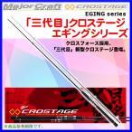 メジャークラフト  「三代目」  クロステージ  エギングシリーズ ソリッドティップ CRX-S862EL ロッド  *6