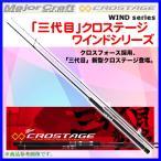 メジャークラフト 16 クロステージ ワインドシリーズ CRX-832MHW ショアロッド ワインドロッド