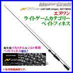 メジャークラフト  エヌワン  ライトゲームカテゴリー ベイトフィネス  ソリッドティップ  NSL-S702UL/BF  ロッド  ソルト竿 *5  !5 !