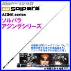( 次回 7月末生産予定 H29.6 )   メジャークラフト  ソルパラ  アジングシリーズ  SPS-S662AJI  2ピース  ロッド  ソルト竿   !
