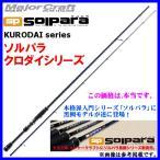 メジャークラフト  ソルパラ  クロダイシリーズ  SPS-782L/黒鯛  2ピース  ロッド  ソルト竿 !