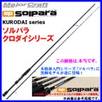 メジャークラフト  ソルパラ  クロダイシリーズ  SPS-782ML/黒鯛  2ピース  ロッド  ソルト竿 !