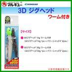 マルキュー  エコギア 3Dジグヘッド ワーム付 ( 3D JIG HEAD WITH PLASTIC WORM )  グロウ ( 夜光 ) ( D01 )  14g  ( ゆうメール可) *6