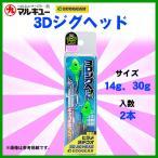 マルキュー  エコギア  3Dジグヘッド  No.5309  30g  2個入り  ( ゆうメール可 )  ЯN !