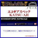 マルキュー  ノリーズ  エコギアスペック KATSU-AJI69  2ピース スピニング ロッド アジング ソルト