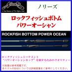 マルキュー  ノリーズ ロックフィッシュボトム パワーオーシャン ( ROCKFISH BOTTOM POWER OCEAN)  RPO76XXHC2  ソルト ロッド  *6 !