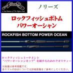 マルキュー  ノリーズ ロックフィッシュボトム パワーオーシャン ( ROCKFISH BOTTOM POWER OCEAN)  RPO78MHC2  ロッド *6
