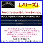 ( 生産未定 H30.8 )  マルキュー  ノリーズ  ロックフィッシュボトム パワーオーシャン  RPO610MS2  スピニング  ロッド   ソルト *7 !
