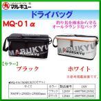 マルキュー  ドライバッグ  MQ-01α  ブラック  *6