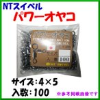 NTスイベル  パワーオヤコ  サイズ4×5  100個入  サルカン  ( 定形外可 )  ЯM